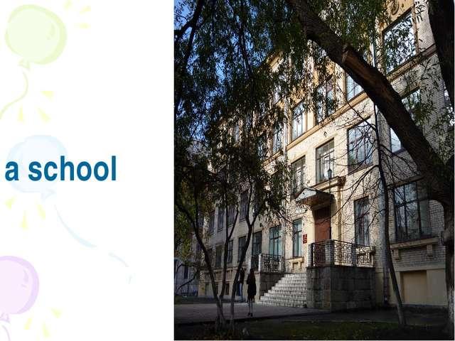 а school