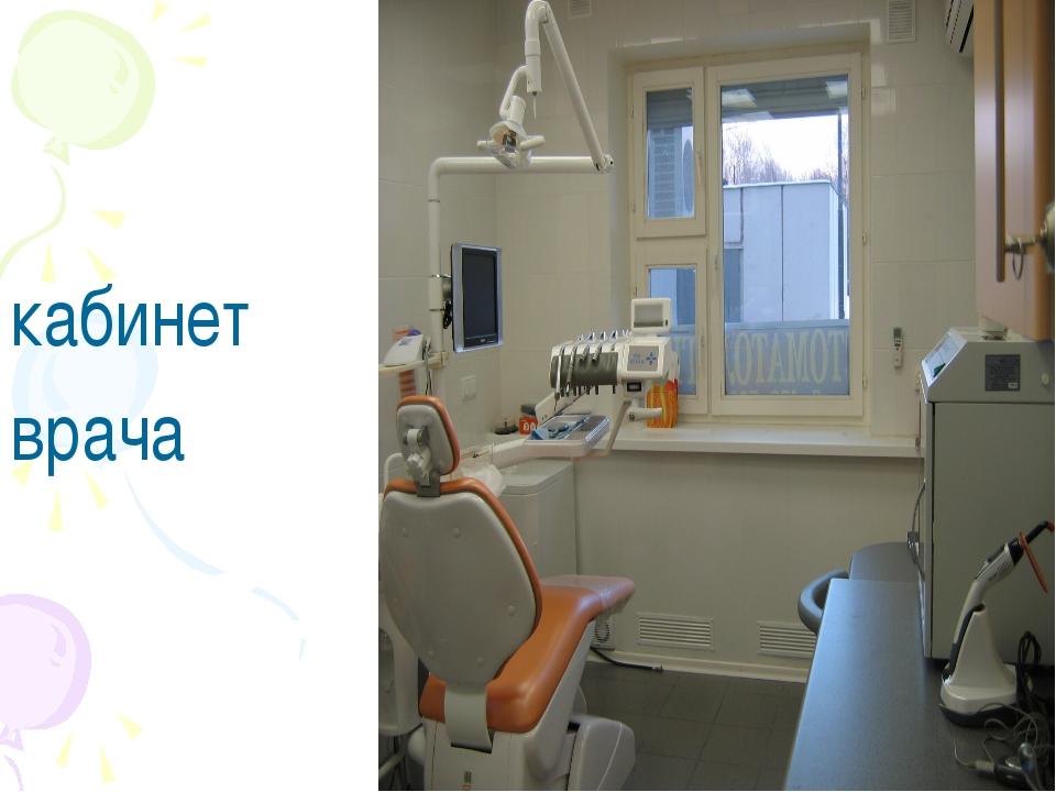 кабинет врача