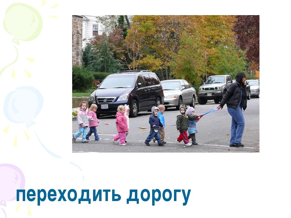 переходить дорогу