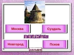 Псков Новгород Суздаль Москва
