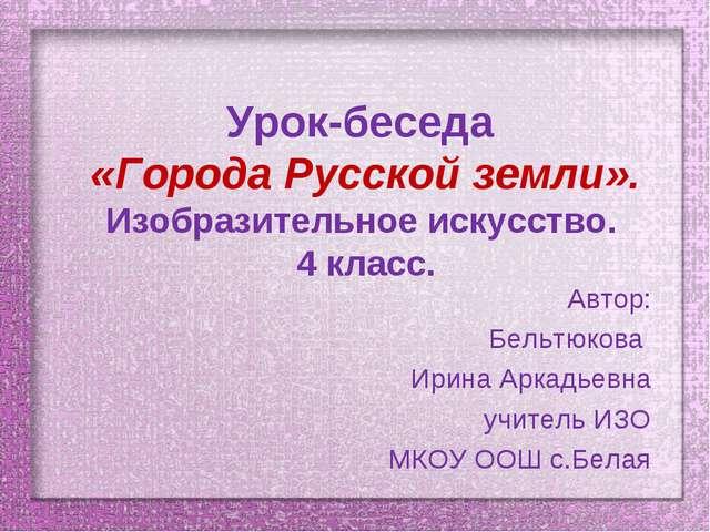 Урок-беседа «Города Русской земли». Изобразительное искусство. 4 класс. Автор...