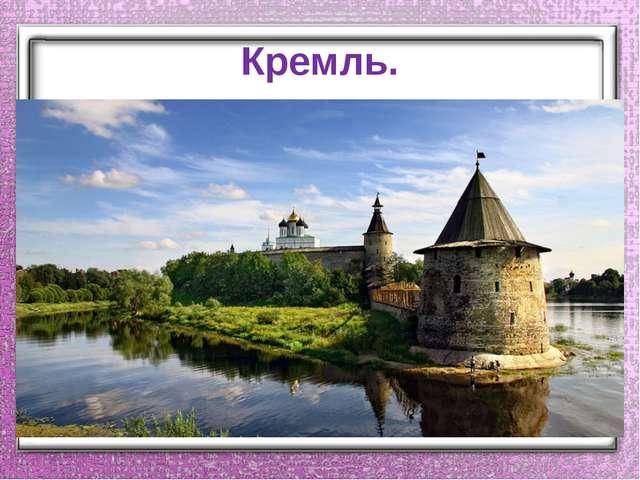 Кремль.