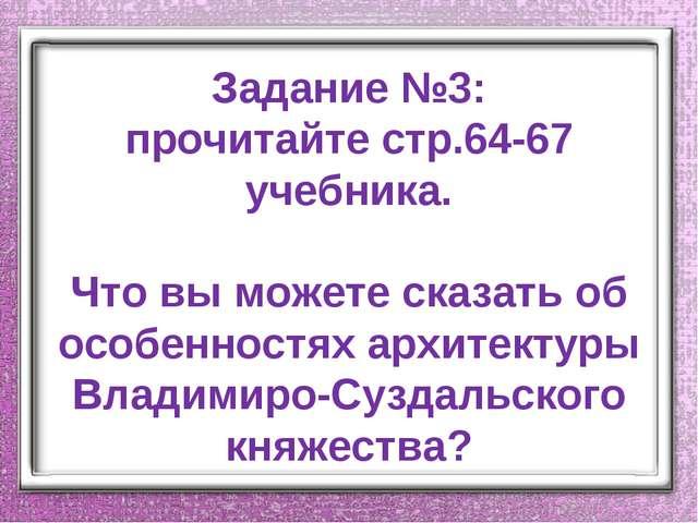 Задание №3: прочитайте стр.64-67 учебника. Что вы можете сказать об особеннос...