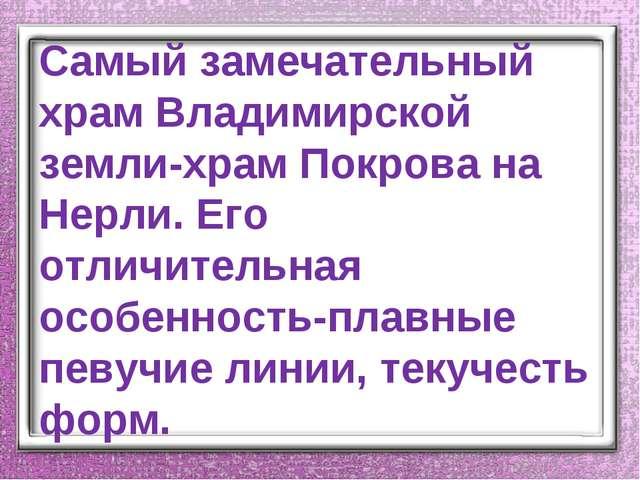 Самый замечательный храм Владимирской земли-храм Покрова на Нерли. Его отличи...