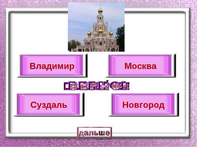 Москва Суздаль Владимир Новгород