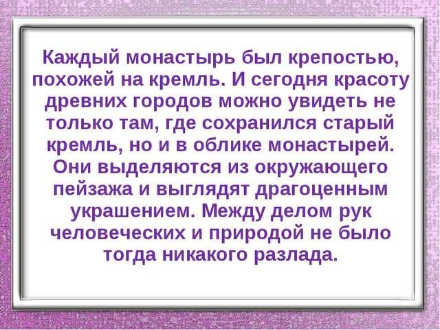 Каждый монастырь был крепостью, похожей на кремль. И сегодня красоту древних...