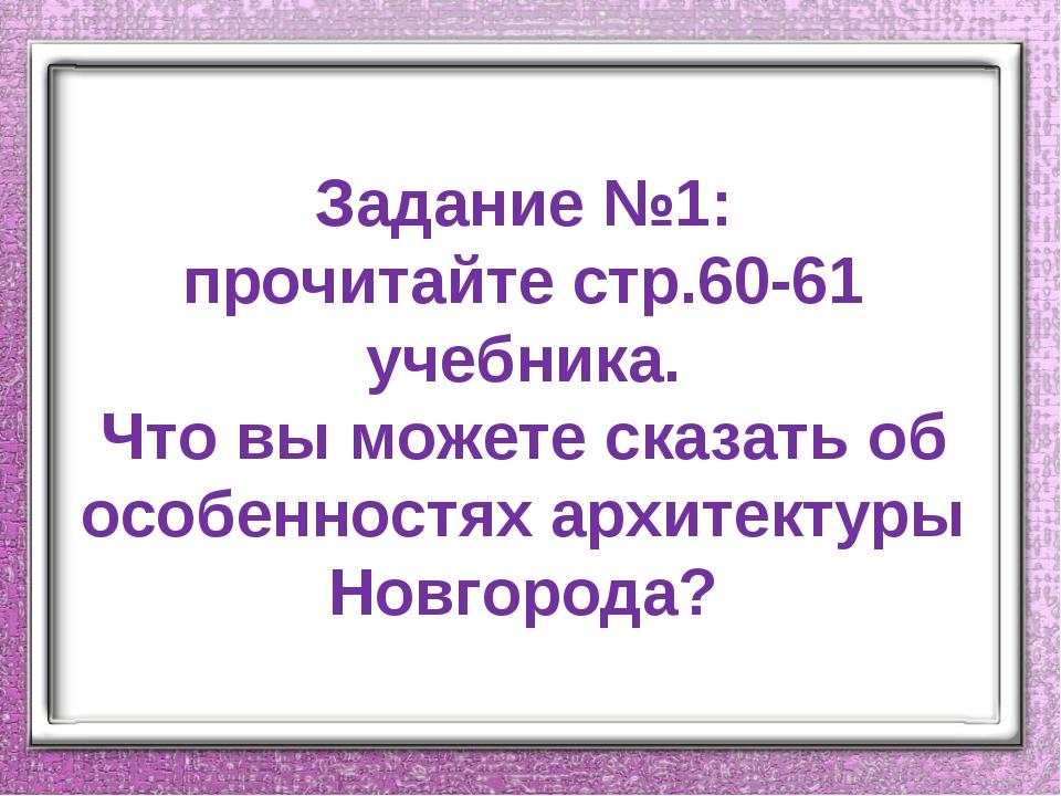 Задание №1: прочитайте стр.60-61 учебника. Что вы можете сказать об особеннос...