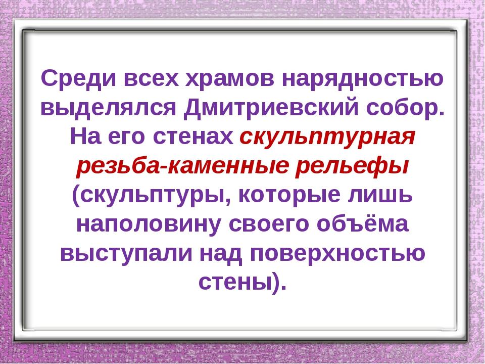 Среди всех храмов нарядностью выделялся Дмитриевский собор. На его стенах ску...