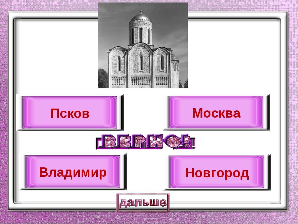 Владимир Псков Москва Новгород