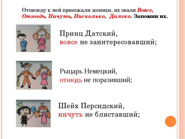 Отовсюду к ней приезжали женихи, их звали Вовсе, Отнюдь, Ничуть, Нисколько, Д...
