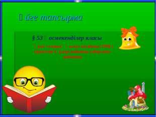 Үйге тапсырма § 53 Қосмекенділер класы Қазақстанның Қызыл кітабына (1996 ) т