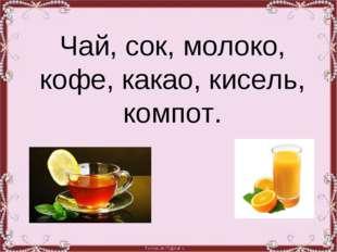 Чай, сок, молоко, кофе, какао, кисель, компот.
