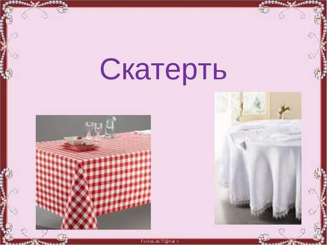 Скатерть