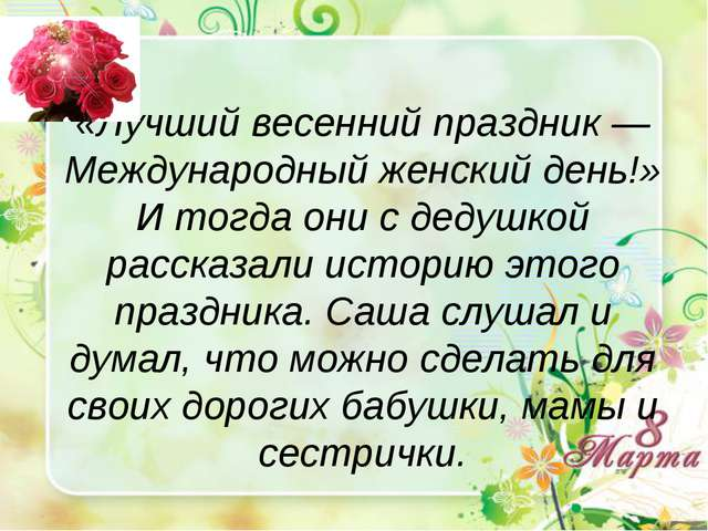 «Лучший весенний праздник — Международный женский день!» И тогда они с дедушк...