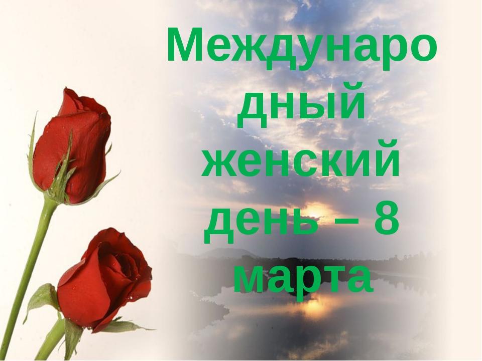 Международный женский день – 8 марта