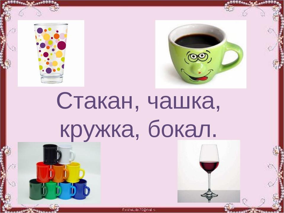 Стакан, чашка, кружка, бокал.