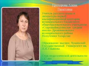 Прохорова Алена Ринатовна Учитель русского языка и литературы первой квалифи