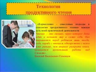 Технология продуктивного чтения «Корнесловно - смысловые подходы в технологии