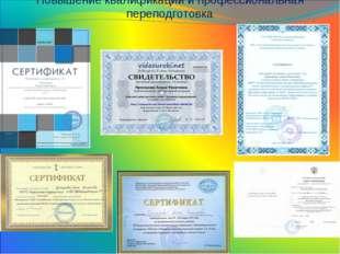 Повышение квалификации и профессиональная переподготовка
