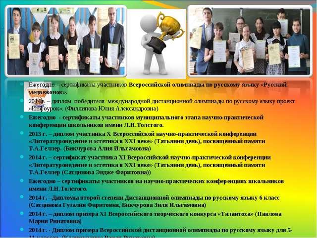 Ежегодно – сертификаты участников Всероссийской олимпиады по русскому языку «...