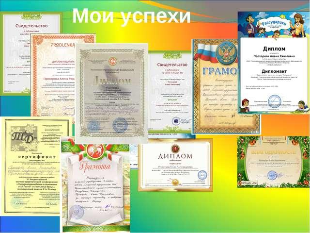 Мои успехи