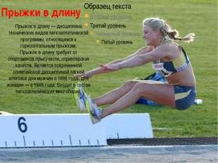 Прыжки в длину Прыжок в длину — дисциплина технических видов легкоатлетическо