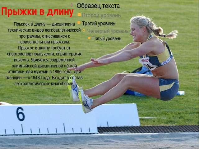 Прыжки в длину Прыжок в длину — дисциплина технических видов легкоатлетическо...