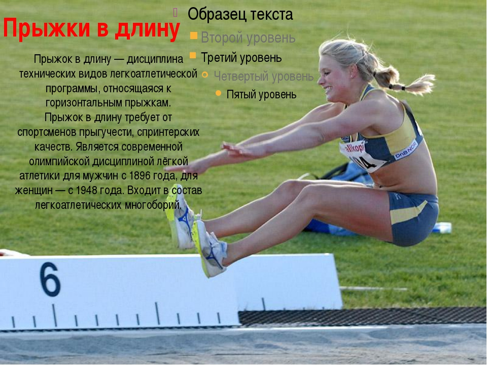 Реферат на тему легкая атлетика прыжки в длину > найдено и доступно Реферат на тему легкая атлетика прыжки в длину