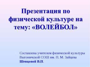 Составлена учителем физической культуры Выгоничской СОШ им. П. М. Зайцева Шев