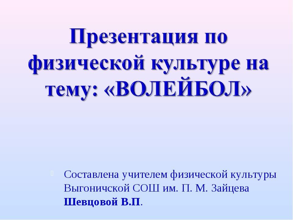 Составлена учителем физической культуры Выгоничской СОШ им. П. М. Зайцева Шев...
