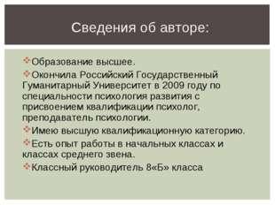 Сведения об авторе: Образование высшее. Окончила Российский Государственный Г