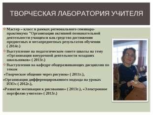 """Мастер – класс в рамках регионального семинара-практикума """"Организация активн"""