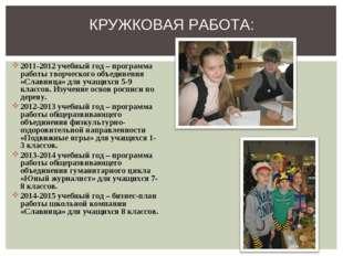 2011-2012 учебный год – программа работы творческого объединения «Славница» д