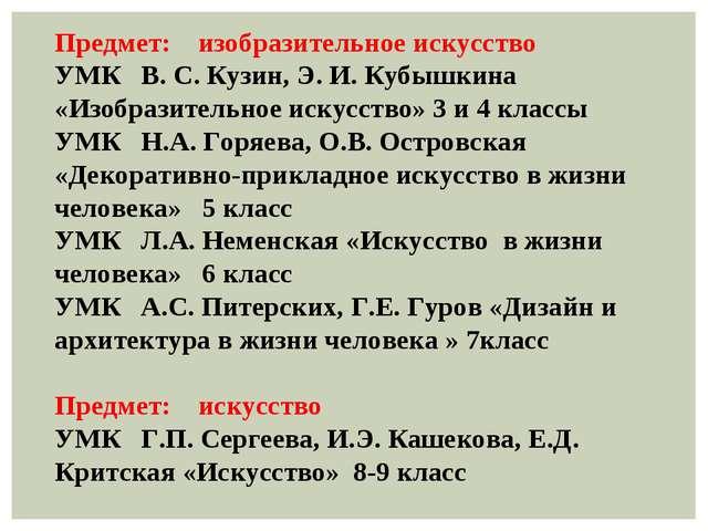 Предмет: изобразительное искусство УМК В. С. Кузин, Э. И. Кубышкина «Изобрази...