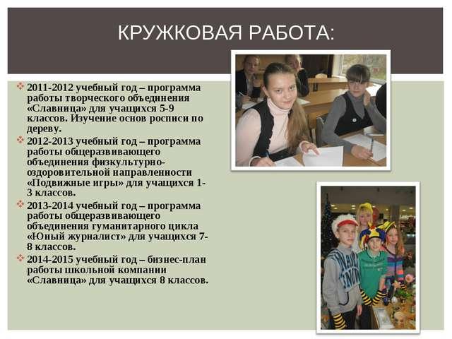 2011-2012 учебный год – программа работы творческого объединения «Славница» д...