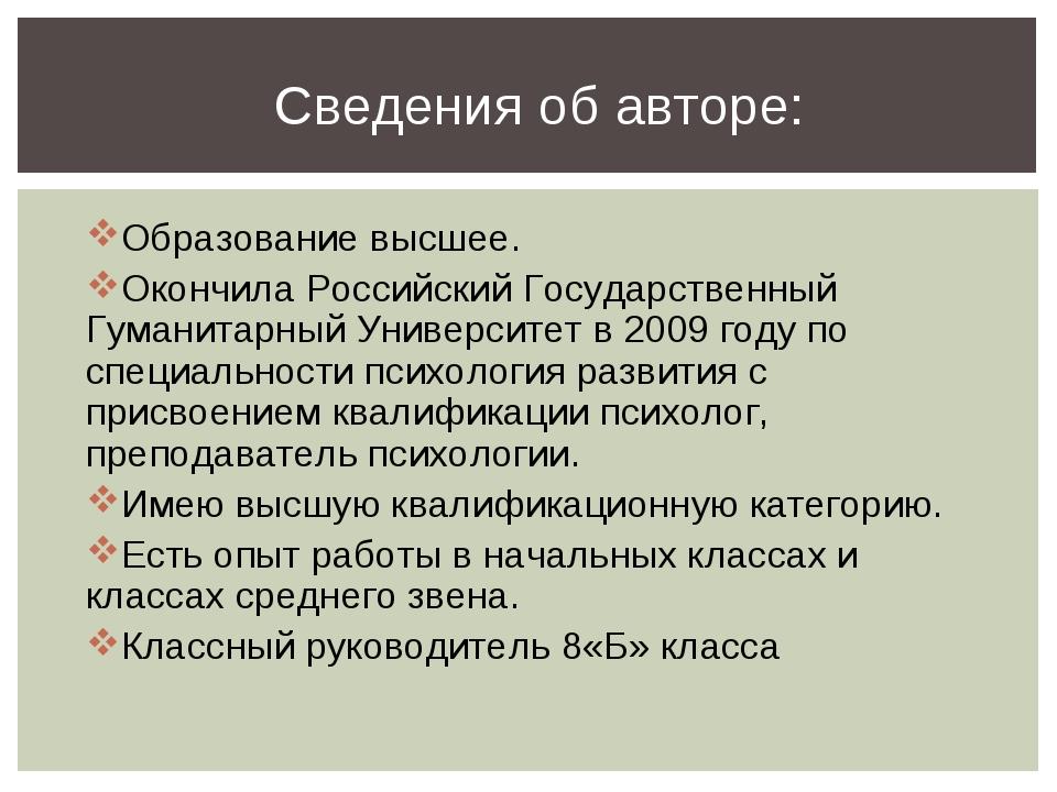 Сведения об авторе: Образование высшее. Окончила Российский Государственный Г...