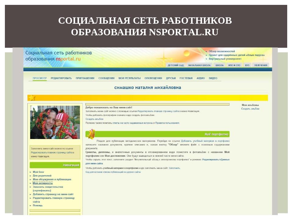 СОЦИАЛЬНАЯ СЕТЬ РАБОТНИКОВ ОБРАЗОВАНИЯ NSPORTAL.RU