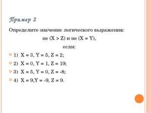 Пример 2 Определите значение логического выражения: не (X > Z) и не (X = Y),