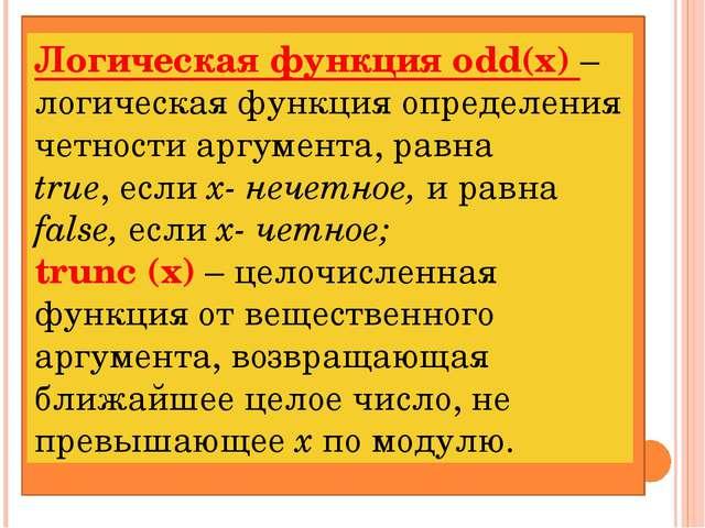 Логическая функция odd(x) – логическая функция определения четности аргумент...