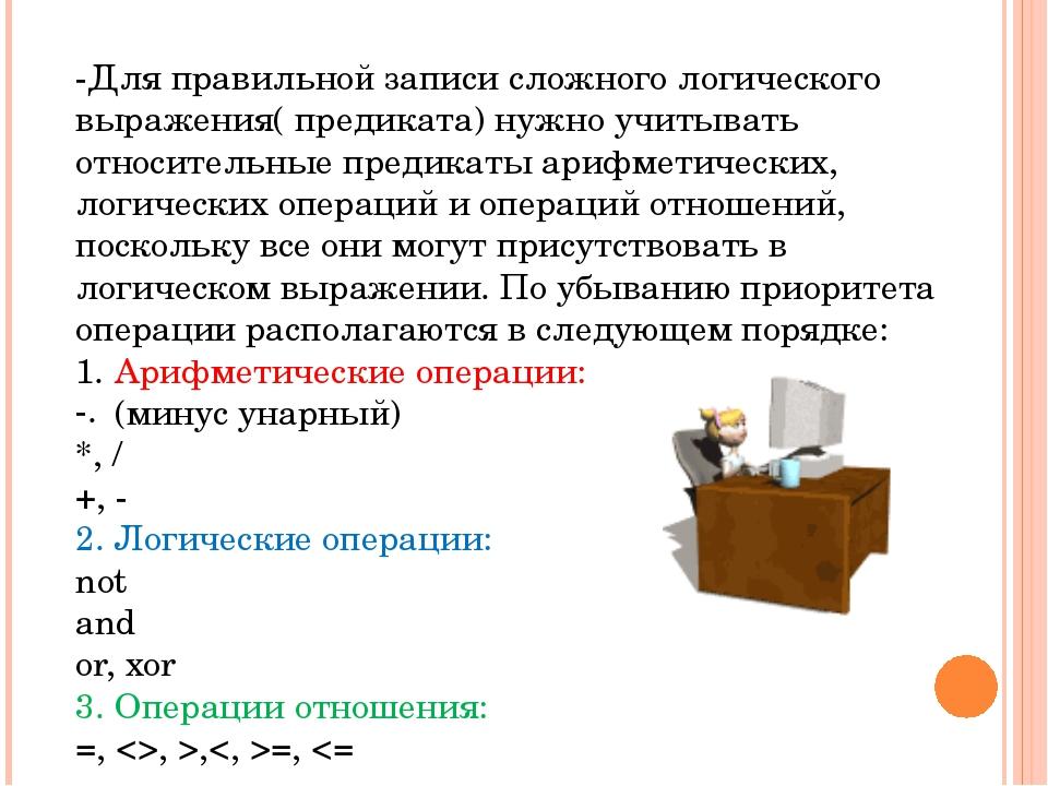 -Для правильной записи сложного логического выражения( предиката) нужно учиты...