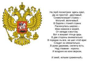 На герб посмотрим: здесь орел, Да не простой - двуглавый, Символизирует стран
