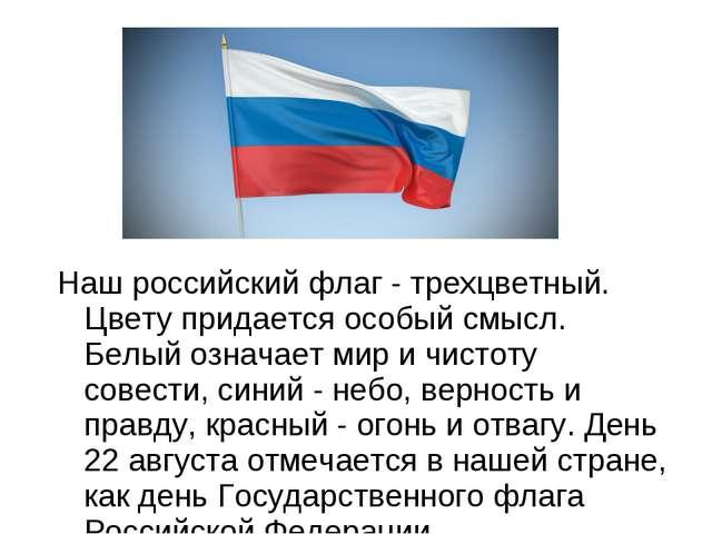 Наш российский флаг - трехцветный. Цвету придается особый смысл. Белый означа...