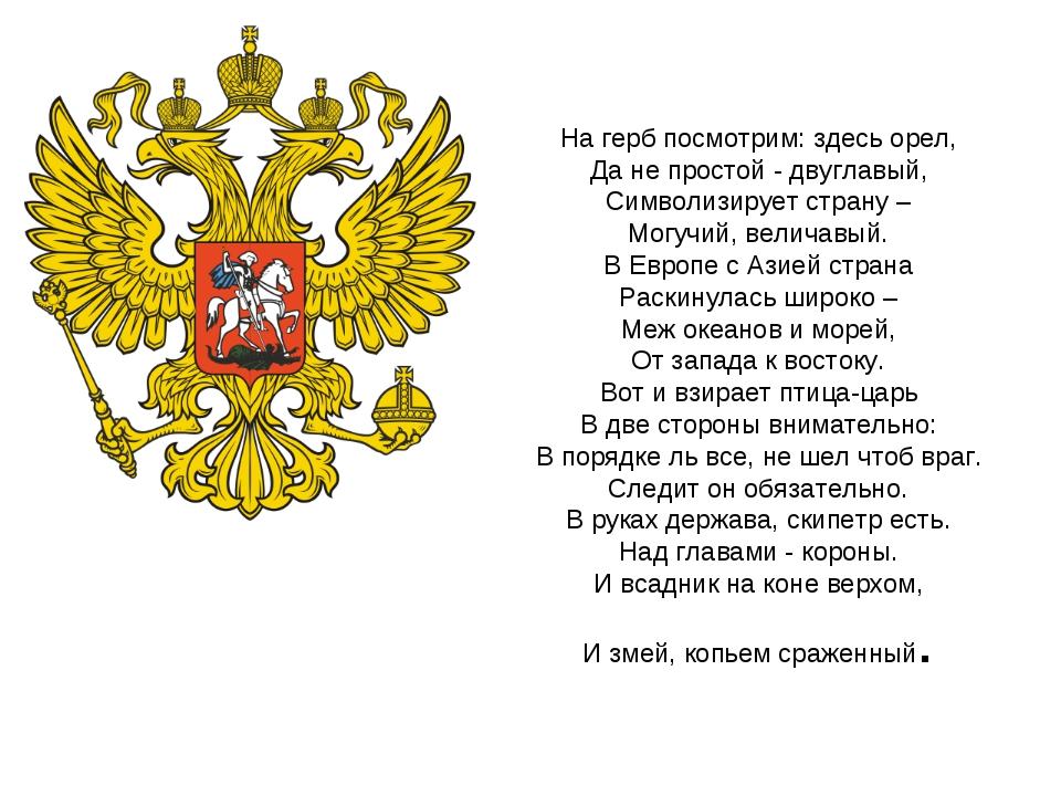 На герб посмотрим: здесь орел, Да не простой - двуглавый, Символизирует стран...