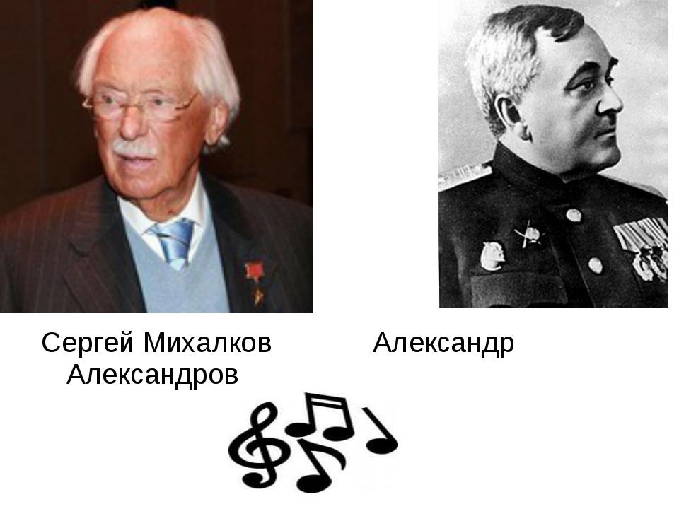 Сергей Михалков Александр Александров