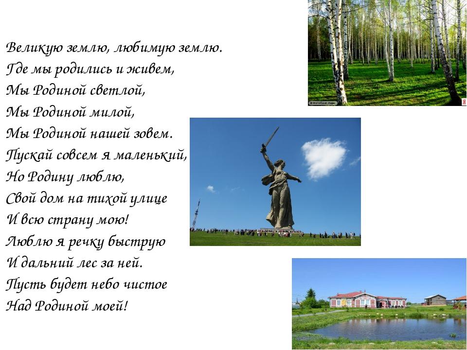 Великую землю, любимую землю. Где мы родились и живем, Мы Родиной светлой, Мы...