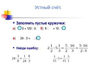 Заполнить пустые кружочки: а) : 3 = 120 : 4; б) 6 : = 15 : 10; в) 24 : 3 = :