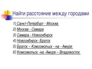 Найти расстояние между городами 1) Санкт-Петербург - Москва 2) Москва - Самар