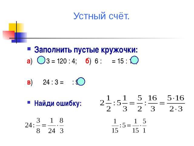 Заполнить пустые кружочки: а) : 3 = 120 : 4; б) 6 : = 15 : 10; в) 24 : 3 = :...
