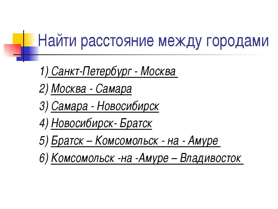 Найти расстояние между городами 1) Санкт-Петербург - Москва 2) Москва - Самар...