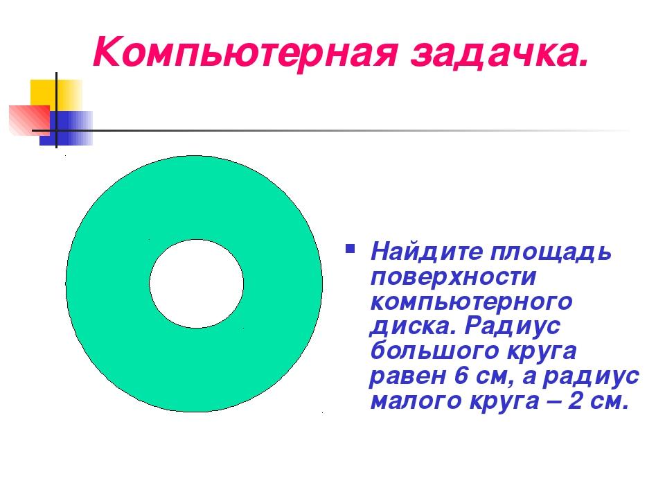 Компьютерная задачка. Найдите площадь поверхности компьютерного диска. Радиус...